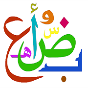 Arabic-letters-colors